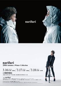 160222_narifuri_web